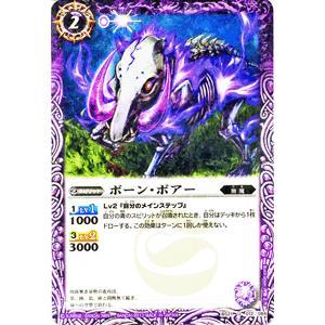 バトルスピリッツ ボーン・ボアー(パラレル) / 剣刃編 光輝剣武(BS21) / バトスピ card-museum