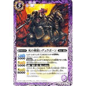 バトルスピリッツ 死の剣使いデュラボーン(パラレル) / 剣刃編 光輝剣武(BS21) / バトスピ card-museum