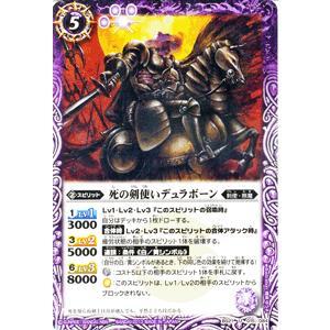 バトルスピリッツ 死の剣使いデュラボーン / 剣刃編 光輝剣武(BS21) / バトスピ card-museum