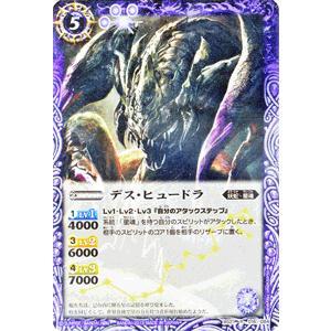バトルスピリッツ デス・ヒュードラ / 剣刃編 光輝剣武(BS21) / バトスピ card-museum