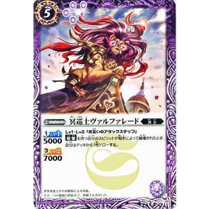 バトルスピリッツ 冥巡士ヴァルファレード / 剣刃編 光輝剣武(BS21) / バトスピ card-museum