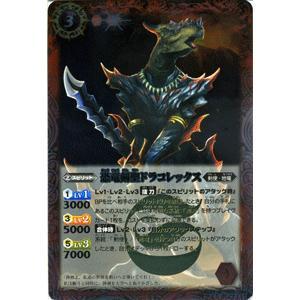 バトルスピリッツ 恐竜剣聖ドラコレックス / 剣刃編 第5弾 剣刃神話 / バトスピ|card-museum