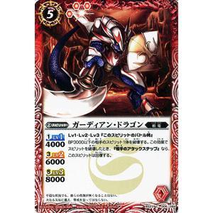 バトルスピリッツ ガーディアン・ドラゴン / 剣刃編 第5弾 剣刃神話 / バトスピ|card-museum