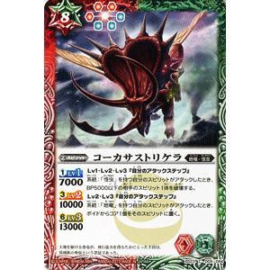 バトルスピリッツ コーカサストリケラ / 剣刃編 第5弾 剣刃神話 / バトスピ|card-museum