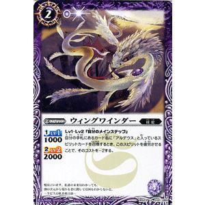 バトルスピリッツ ウィングワインダー(パラレル) / 剣刃編 第5弾 剣刃神話 / バトスピ|card-museum