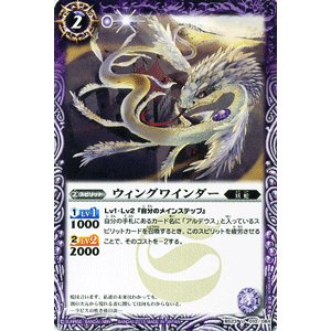 バトルスピリッツ ウィングワインダー / 剣刃編 第5弾 剣刃神話 / バトスピ|card-museum