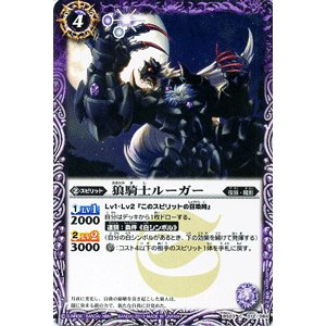 バトルスピリッツ 狼騎士ルーガー / 剣刃編 第5弾 剣刃神話 / バトスピ|card-museum