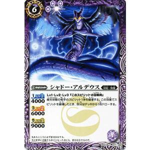 バトルスピリッツ シャドー・アルデウス / 剣刃編 第5弾 剣刃神話 / バトスピ|card-museum