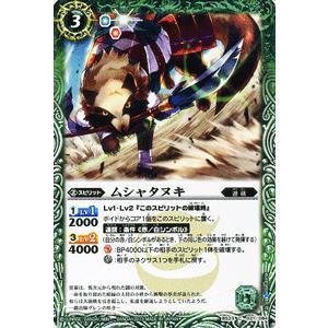 バトルスピリッツ ムシャタヌキ / 剣刃編 第5弾 剣刃神話 / バトスピ|card-museum
