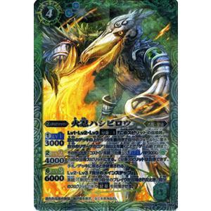 バトルスピリッツ 火忍ハシビロウ(Mレア) / 剣刃編 第5弾 剣刃神話 / バトスピ|card-museum
