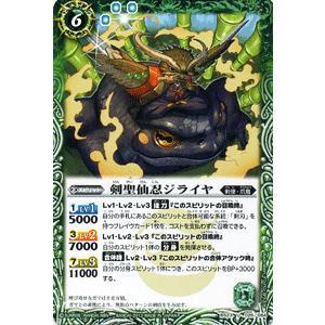バトルスピリッツ 剣聖仙忍ジライヤ(パラレル) / 剣刃編 第5弾 剣刃神話 / バトスピ|card-museum