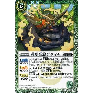 バトルスピリッツ 剣聖仙忍ジライヤ / 剣刃編 第5弾 剣刃神話 / バトスピ|card-museum