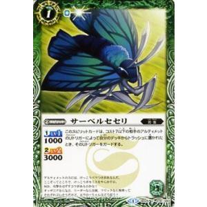 バトルスピリッツ サーベルセセリ/ アルティメットバトル02/バトスピ card-museum