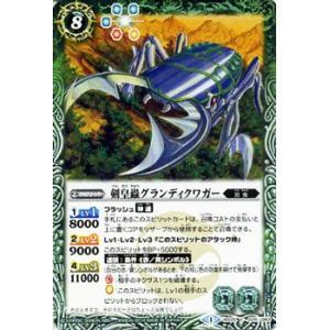 バトルスピリッツ 剣皇蟲グランディクワガー/ アルティメットバトル02/バトスピ card-museum