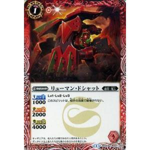 リューマン・ドシャット バトルスピリッツ アルティメットバトル05/シングルカード card-museum
