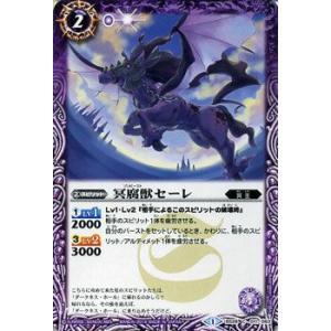 冥腐獣セーレ バトルスピリッツ アルティメットバトル05/シングルカード card-museum
