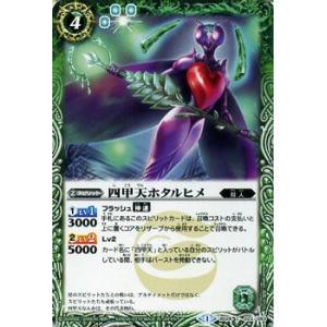 四甲天ホタルヒメ バトルスピリッツ アルティメットバトル05/シングルカード card-museum