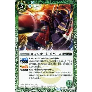 キャンサード・リバース バトルスピリッツ アルティメットバトル05/シングルカード card-museum