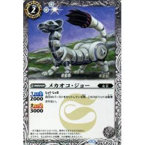 メカオコ・ジョー バトルスピリッツ アルティメットバトル05/シングルカード card-museum