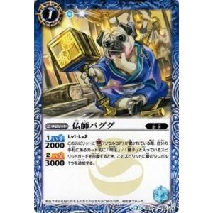 バトルスピリッツ 仏師パググ / 烈火伝 第1章(BS31) / シングルカード