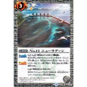 バトルスピリッツ No.15 ニューラグーン / 烈火伝 第3章(BS33) / シングルカード|card-museum