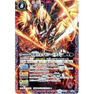 バトルスピリッツ/煌龍皇エグゼシードラゴン(プロモーション)/6属性煌臨キャンペーン|card-museum