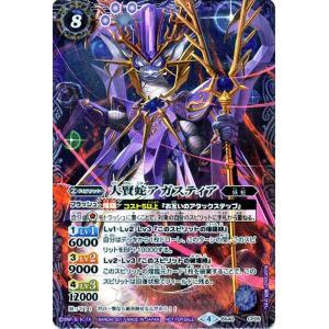 バトルスピリッツ/大賢蛇アガスティア(プロモーション)/6属性煌臨キャンペーン|card-museum