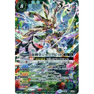 バトルスピリッツ/双剣皇ジャックビット(プロモーション)/6属性煌臨キャンペーン|card-museum