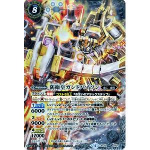 バトルスピリッツ/防衛皇ガンドバイソン(プロモーション)/6属性煌臨キャンペーン|card-museum