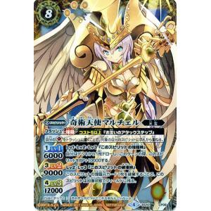 バトルスピリッツ/奇術天使マルチェル(プロモーション)/6属性煌臨キャンペーン|card-museum