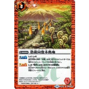 バトルスピリッツ 恐龍同盟本拠地(コモン) 煌臨編 第2章 蒼キ海賊(BS41)|card-museum