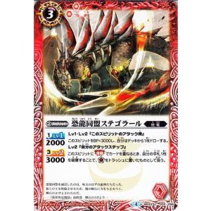 バトルスピリッツ 恐龍同盟ステゴラール(コモン) 煌臨編 第4章 選バレシ者(BS43)|card-museum