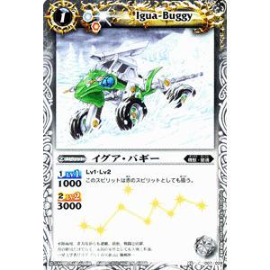 バトルスピリッツ イグア・バギー(BSC05) / バトスピ|card-museum