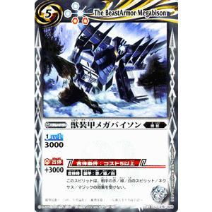 バトルスピリッツ 獣装甲メガバイソン(BSC05) / バトスピ|card-museum