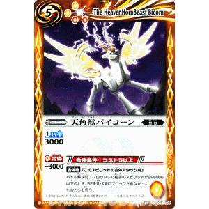 バトルスピリッツ 天角獣バイコーン(BSC05) / バトスピ|card-museum
