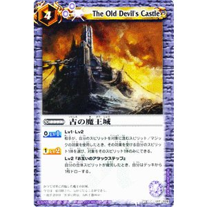 バトルスピリッツ 古の魔王城(BSC05) / バトスピ|card-museum