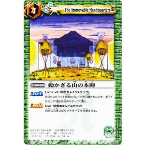 バトルスピリッツ 動かざる山の本陣(BSC05) / バトスピ|card-museum