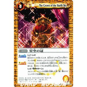 バトルスピリッツ 星空の冠(BSC05) / バトスピ|card-museum