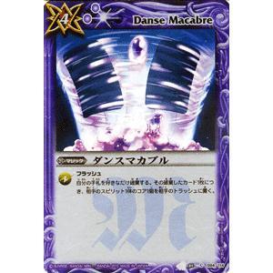 バトルスピリッツ ダンスマカブル / Xレアパック キングマスターエディション(BSC14) / バトスピ card-museum
