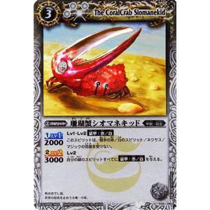 バトルスピリッツ 珊瑚蟹シオマネキッド / Xレアパック キングマスターエディション(BSC14) / バトスピ card-museum