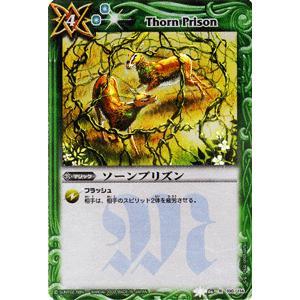 バトルスピリッツ ソーンプリズン / Xレアパック キングマスターエディション(BSC14) / バトスピ card-museum