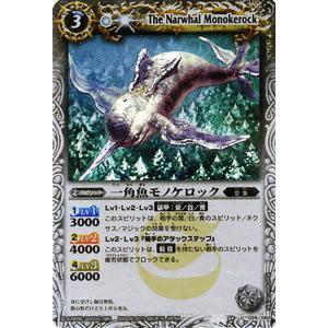 バトルスピリッツ 一角魚モノケロック / Xレアパック キングマスターエディション(BSC14) / バトスピ card-museum