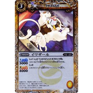 バトルスピリッツ イワザール / Xレアパック キングマスターエディション(BSC14) / バトスピ card-museum