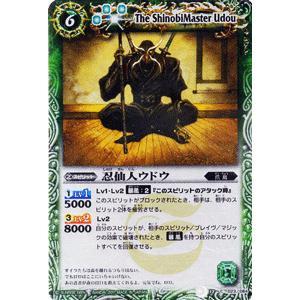 バトルスピリッツ 忍仙人ウドウ / Xレアパック キングマスターエディション(BSC14) / バトスピ card-museum