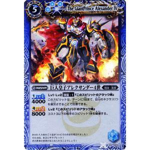 バトルスピリッツ 巨人皇子アレクサンダー4世(EX) / Xレアパック キングマスターエディション(BSC14) / バトスピ card-museum
