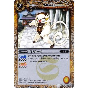 バトルスピリッツ ミザール / Xレアパック キングマスターエディション(BSC14) / バトスピ card-museum