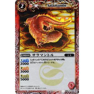 バトルスピリッツ サラマントル / Xレアパック キングマスターエディション(BSC14) / バトスピ card-museum