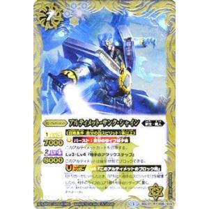 アルティメット・サンク・シャイン(R)/バトルスピリッツ  オールキラブースター 眩き究極の王者/バトスピ/シングルカード|card-museum
