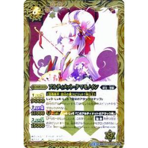 アルティメット・タマモノイン(R)/バトルスピリッツ  オールキラブースター 眩き究極の王者/バトスピ/シングルカード|card-museum