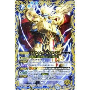 アルティメット・ゴルディアス(Mレア)/バトルスピリッツ  オールキラブースター 眩き究極の王者/バトスピ/シングルカード card-museum